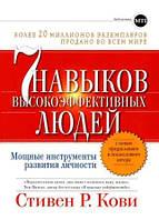 """""""Семь навыков высокоэффективных людей"""" - Стивен Кови"""