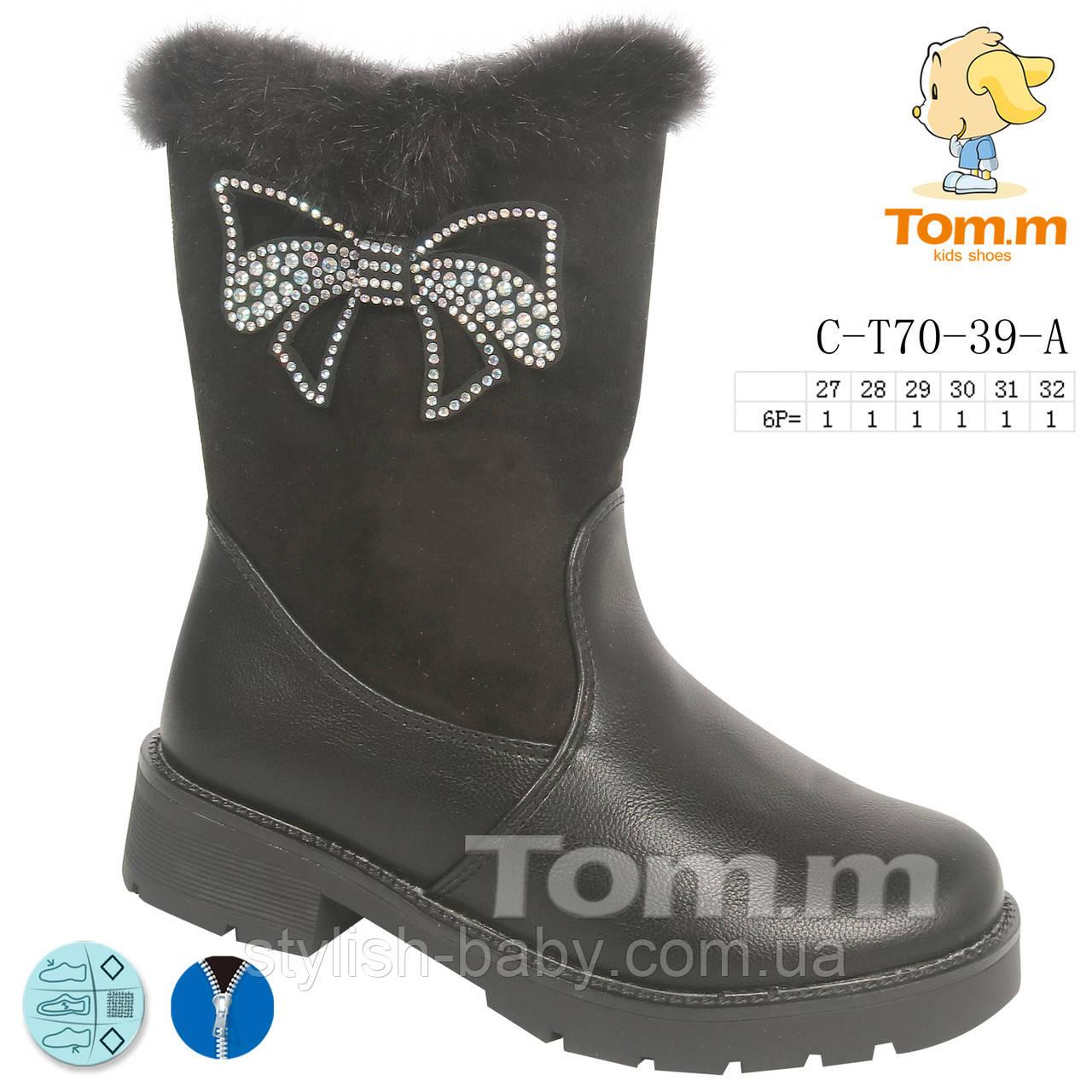 Новейшая детская зимняя коллекция 2019 оптом. Детская зимняя обувь бренда Tom.m для девочек (рр. с 27 по 32)