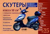 Книга №25 китайские скутеры 50 см3