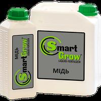 Биостимулятор Smart Grow Медь 10 Литров жидкое комплексное органо-минеральные удобрение  (Смарт Гроу Медь)