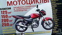 Книга №34 Мотоциклы 125/150/200/250см3