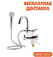 Водонагреватель проточный Delimano с душем и LED экраном.Кран мгновенного нагрева воды.Мини Бойлер Delimano.