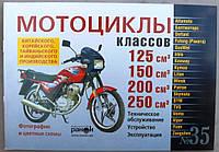 Книга №35 Мотоциклы 125/150/200/250см3