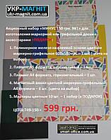 Набор №1 для изготовления маркерно-грифельной доски+аксессуары+в ПОДАРОК маркеры