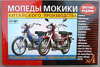 Книга №4 Мопеды МОКИКИ (Delta,Musstang,Leader)