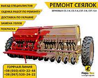 Ремонт сеялок СЗ -3.6, -5.4
