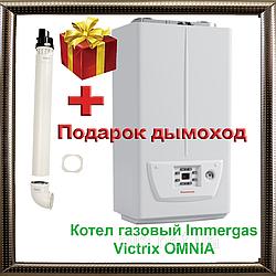 Газовый конденсационный котел Immergas Victrix OMNIA 25 кВт