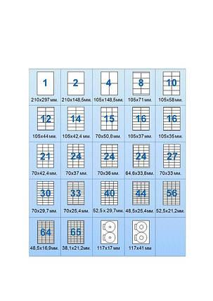 Этикетки на листах А4 (30шт) 70×29,7 100шт/уп, фото 2