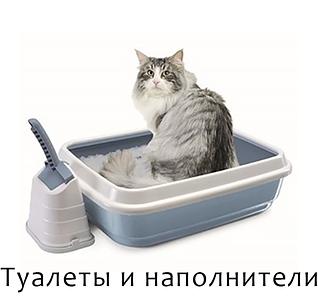 Туалеты и наполнители