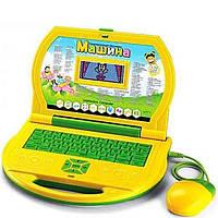 Детский англо-русский ноутбук