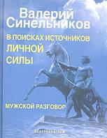 В поисках источников личной силы Синельников В.