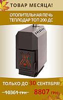 Отопительная печь Теплодар ТОП 200 со стальной дверкой