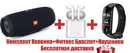 Колонка JBL Charge 3+, Фитнес браслет Mi band 3 наушники i7S Mini Bluetooth QualitiReplica Комплект