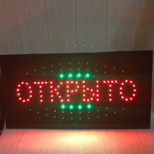 """Светодиодная вывеска""""ОТКРЫТО"""" 48 х 25 см., вывеска светодиодная led, светодиодная табличка"""