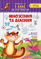 """Тетрадь """"Практикум (НУШ) 2 клас. Множення та ділення"""" (укр) 05169"""