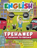 """Книга тренажёр """"English: Читання та письмо"""" (укр/англ) 4928"""