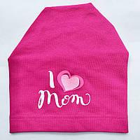 """Милая шапочка с накаткой """"I love mom"""""""