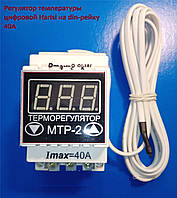 Регулятор температуры цифровой Harisi на din-рейку 40А