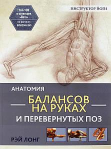Анатомія балансів на руках і перевернутих поз. Лонг Рей