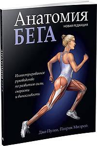 Анатомія бігу. Пулео Джо, Милрой Патрік