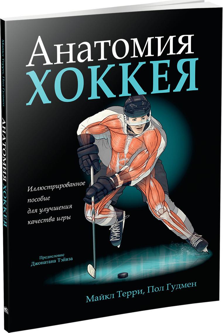 Анатомия хоккея.  Терри Майкл, Гудмен Пол