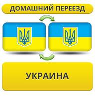 Домашний Переезд по Украине!