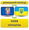 Домашний Переезд из Киева по Украине!