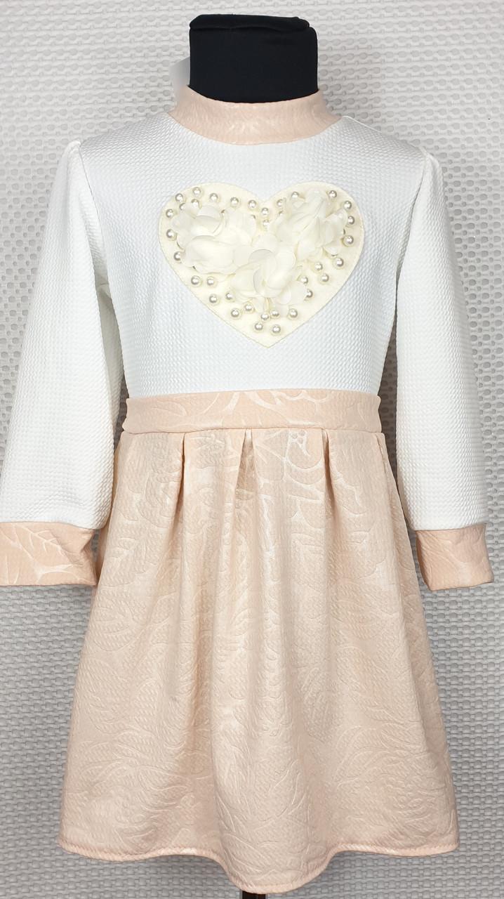 Детское нарядное платье Сердечко 98-116 светлая пудра