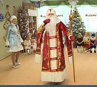 Дед Мороз и Снегурочка в Вашем доме!