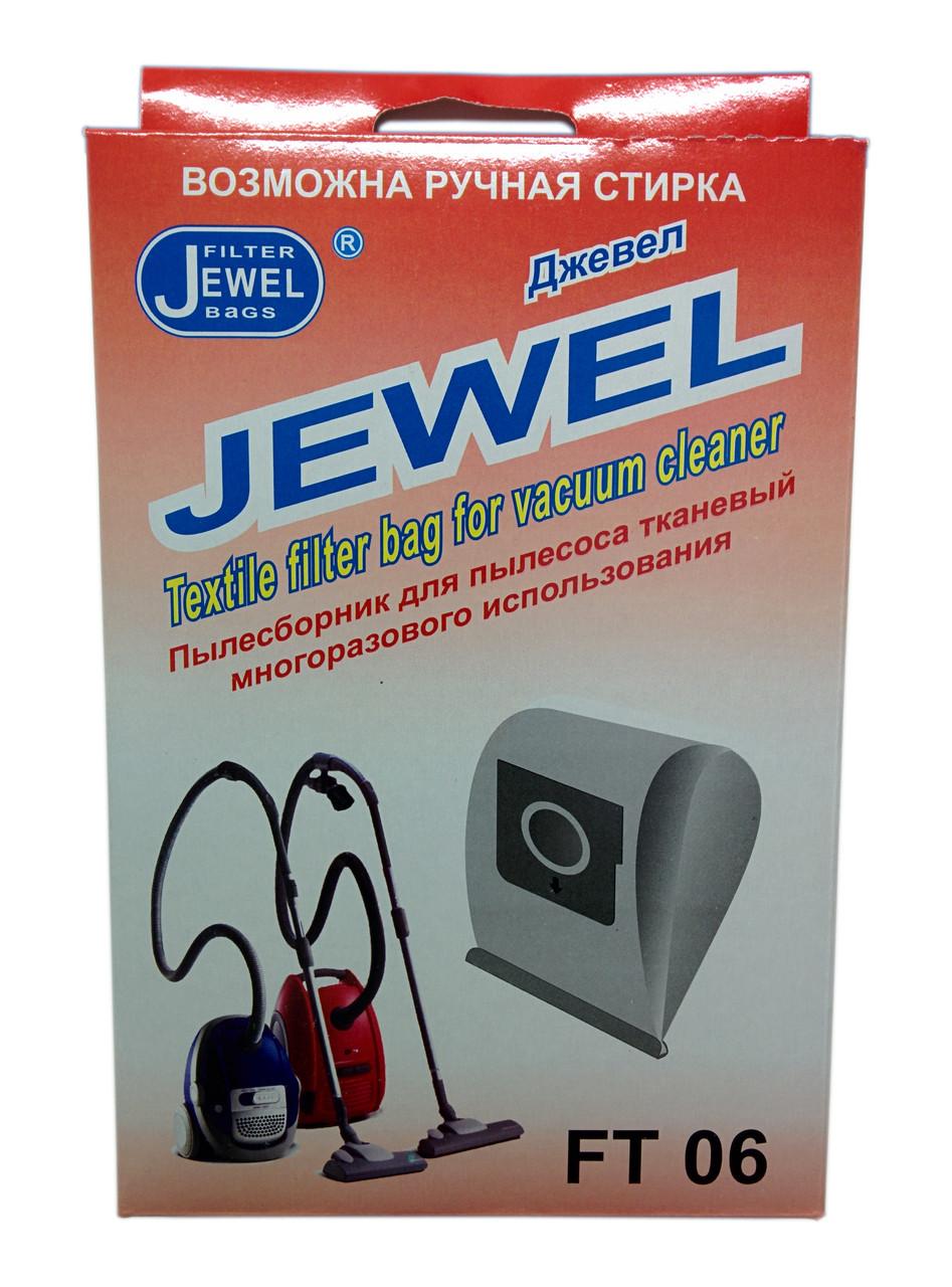 Мешок-пылесборник Jewel FT 06