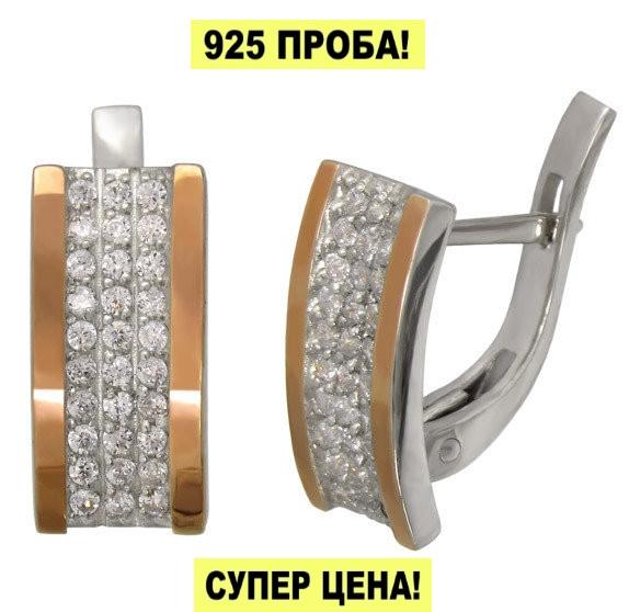"""Серебряные серьги с золотыми накладками """"Аркадия"""""""