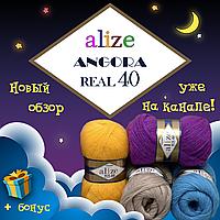 Обзор пряжи Alize Angora Real 40