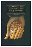 Жизнь после смерти согласно Православной Традиции. Жан-Клод Ларше