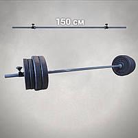 Штанга 1,5 м | 36 кг, фото 2
