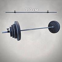 Штанга 1,5 м | 44 кг, фото 2