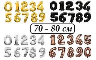 Шары - цифры золото, серебро, розовое золото, черные 70-80 см