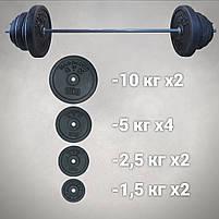 Штанга 1,5 м | 54 кг, фото 2