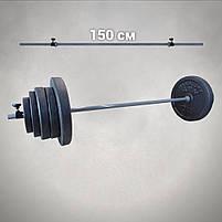 Штанга 1,5 м | 54 кг, фото 3