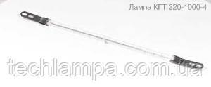 Лампа КГТ 220-1000-4