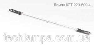 Лампа КГТ 220-600-4