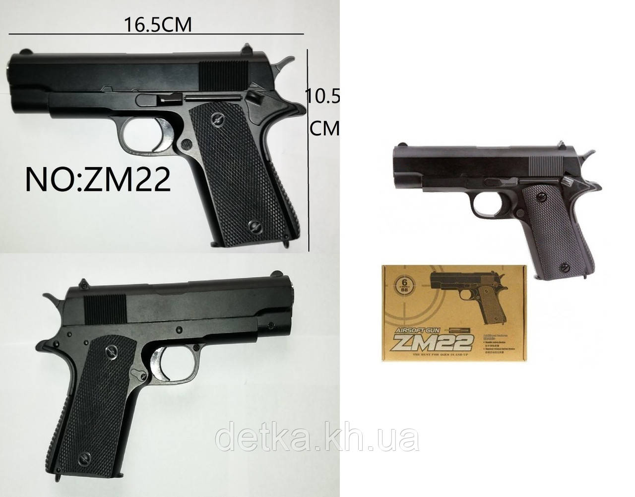 Пистолет CYMA ZM22 с пульками метал  пластик детское оружие