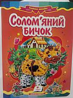 Пегас КА5 Солом`яний бичок (Укр)