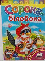 Пегас КА5 Сорока-білобока (Укр), фото 1