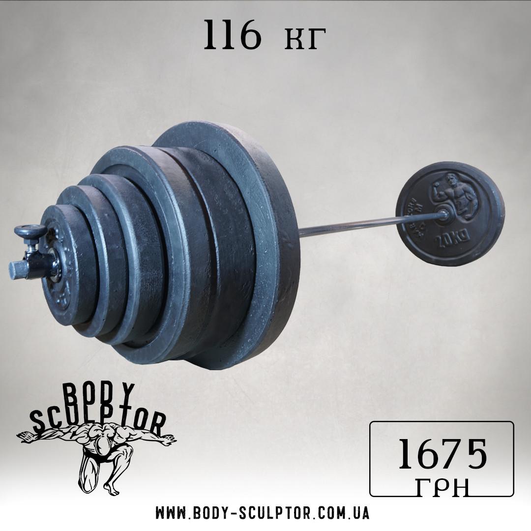 Штанга 2 м   116 кг