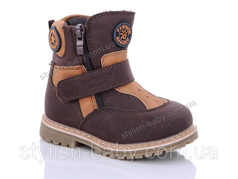 Детская обувь 2019 оптом. Детская зимняя обувь бренда Kellaifeng - Bessky для мальчиков (рр. с 22 по 27)
