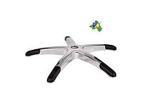 Крестовина 700 мм для кресла офисного руководителя металлическая литая алюминиевая