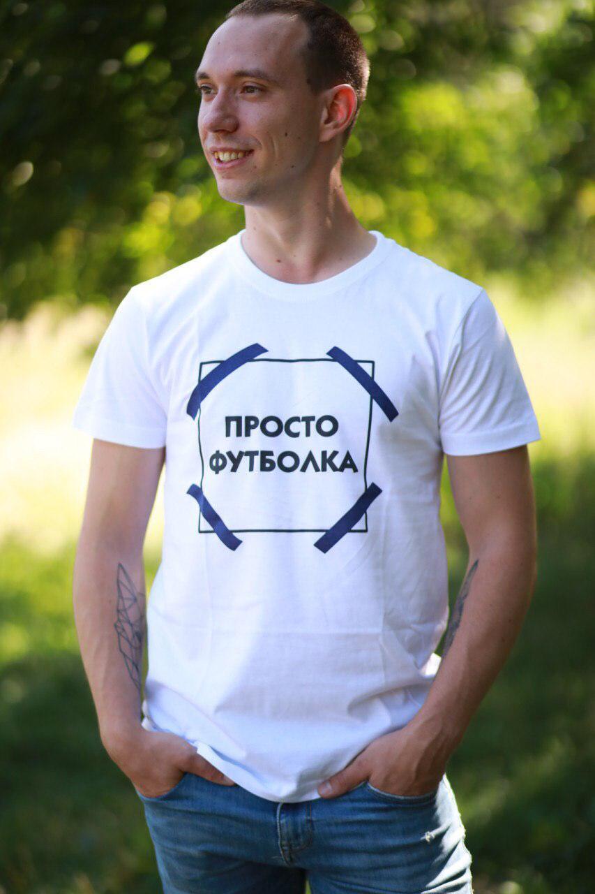 """Мужская  футболка Push IT с надписью """"Просто (тупо) футболка"""""""