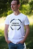 "Мужская  футболка Push IT с надписью ""Просто (тупо) футболка"", фото 1"