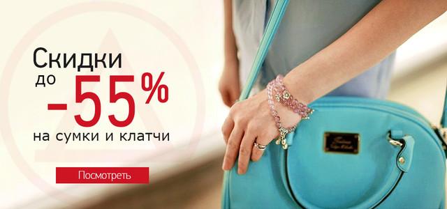 Женские сумки и клатчи со скидкой