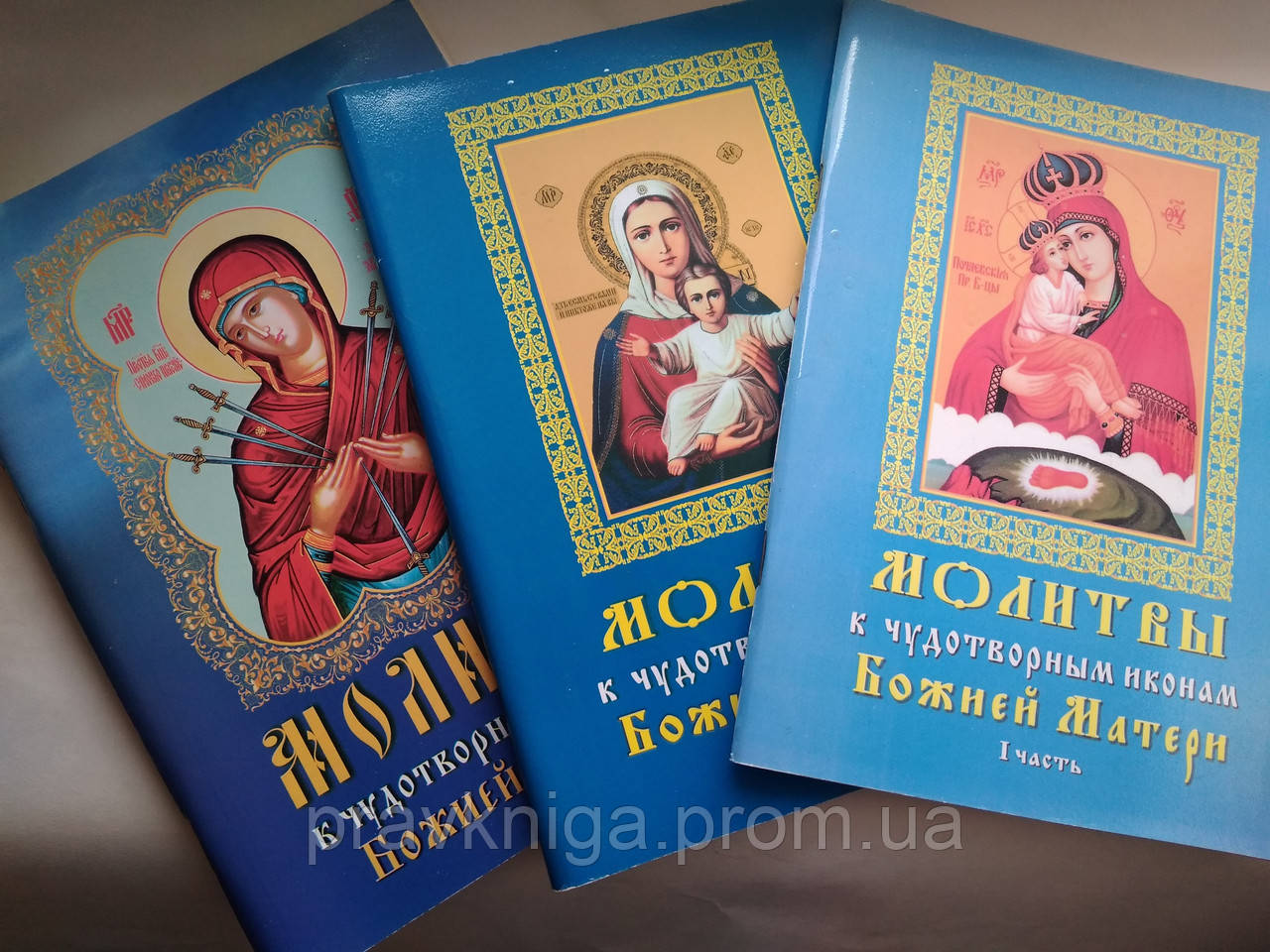 Молитвы к  чудотворным иконам Божией Матери в трех частях (брошюры)